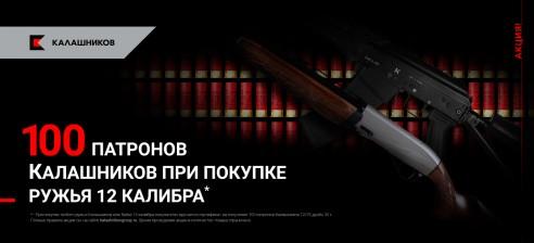 акция-100 патронов 12К_1380х630.jpg